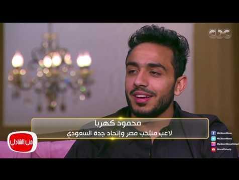 بالفيديو.. كهربا يكشف حقيقة مشاجرة مع شاب سعودي في المطار
