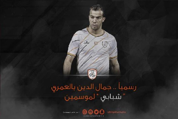رسميًا.. الشباب يجدد عقد المحترف الجزائري جمال الدين بن العمري حتى نهاية موسم 2020م