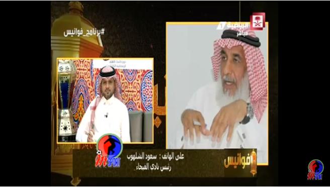 بالفيديو.. تعليق رئيس الفيحاء عن حقيقة التوقيع مع ناصر الشمراني