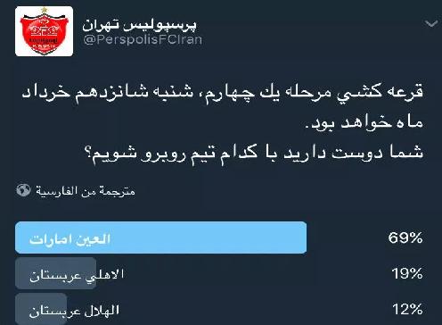 جماهير بيروزي الإيراني تخشى الهلال في ربع نهائي «أبطال آسيا»