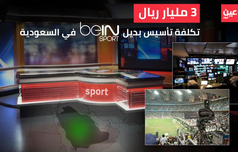 800 مليون دولار تكلفة تأسيس السعودية لبديل beIN sport