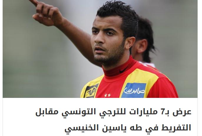 بالصور..النصر يُنافس فرنسي وتركي على ضم نجم تونس