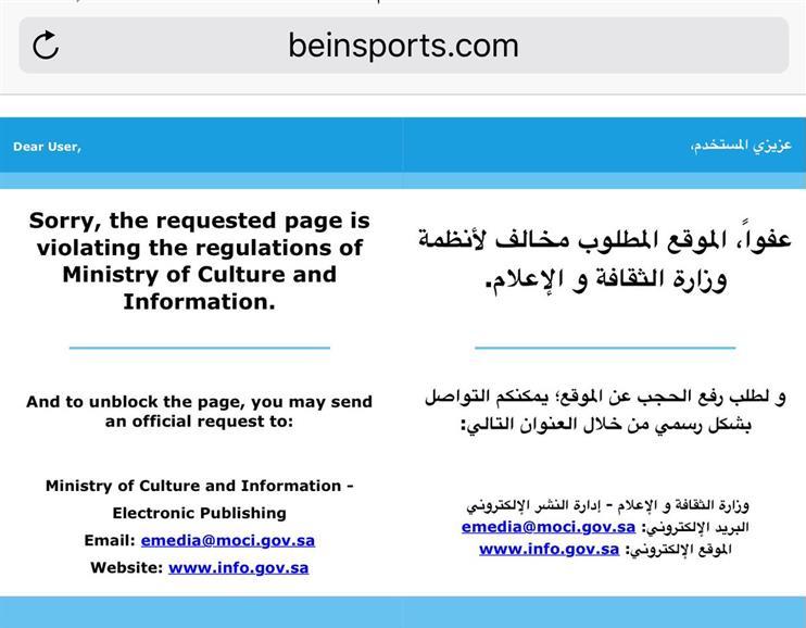 """""""الإعلام"""" تحجب موقع beinsports"""