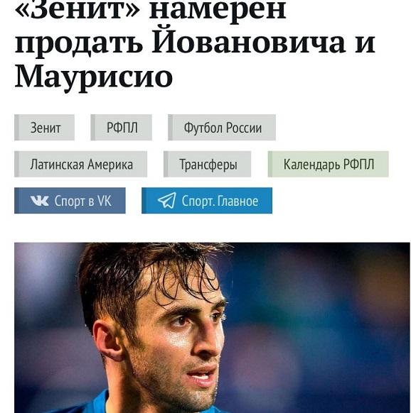 صحيفة روسية: ماوريسيو في طريقه إلى الأهلي