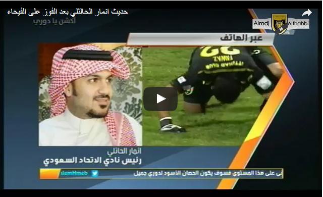 بالفيديو.. حديث انمار الحائلي بعد الفوز على الفيحاء