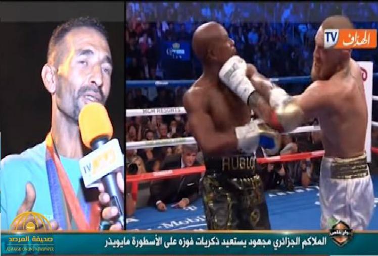 """ملاكم جزائري سابق : أنا هزمت بطل العالم """"مايويدر"""" قبل احترافه .. هو أصبح أغنى رياضي وأنا فقير بلا مأوى"""
