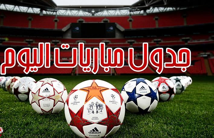 تعرف على أبرز المباريات العربية والعالمية اليوم الأحد