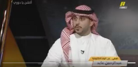 فيديو..عبدالرحمن عابد: إقالة سامي الجابر بسبب مؤامرة بين 3 لاعبين!