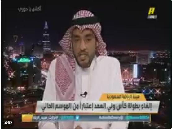 بالفيديو..وحيد بغدادي هل يعتبر قرار ولي العهد قرار جريء