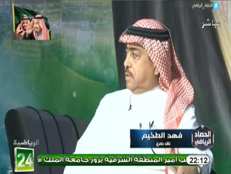 بالفيديو.. فهد الطخيم: الشباب نادي كبير و لكن!