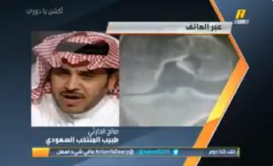 بالفيديو.. إنجاز طبي سعودي بعملية نادرة عالمياً في الركبة بيد طبيب المنتخب السعودي