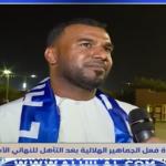 شاهد..ردود فعل جماهيرالهلال في عمان بعد التأهل لنهائي دوري أبطال اسيا