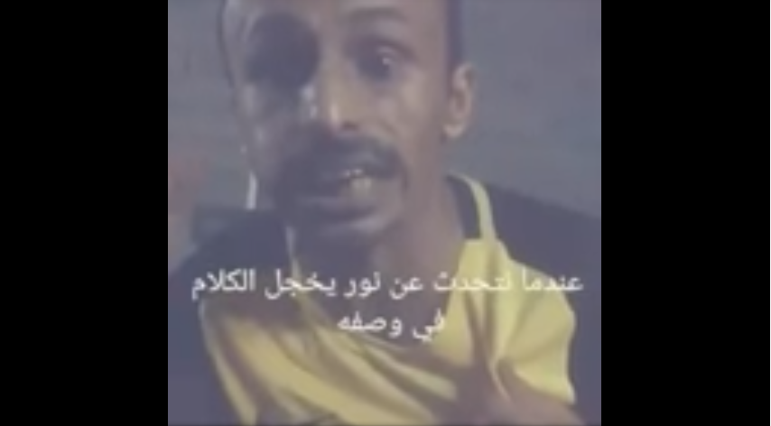 بالفيديو..مشجع يمني يتحدث بعفوية عن لاعب الاتحاد السابق محمد نور