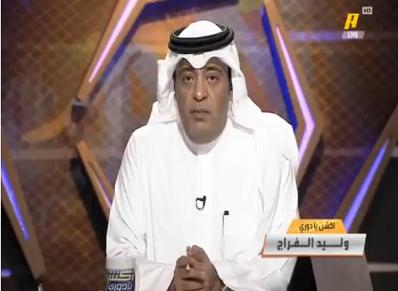 بالفيديو..وليد الفراج:الاتحادي يشوف أن حلاوتها يفوز بكرة علشان يطقطق إلى نهاية الموسم