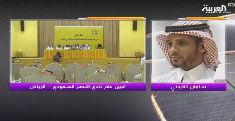 بالفيديو..سلمان القريني: قد نلجأ إلى بيع عقود نجوم النصر