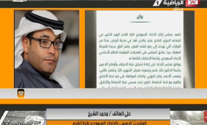 بالفيديو.. محمد الشيخ يرد على عايد الرشيدي بخصوص دمج اللجان في الإتحاد السعودي