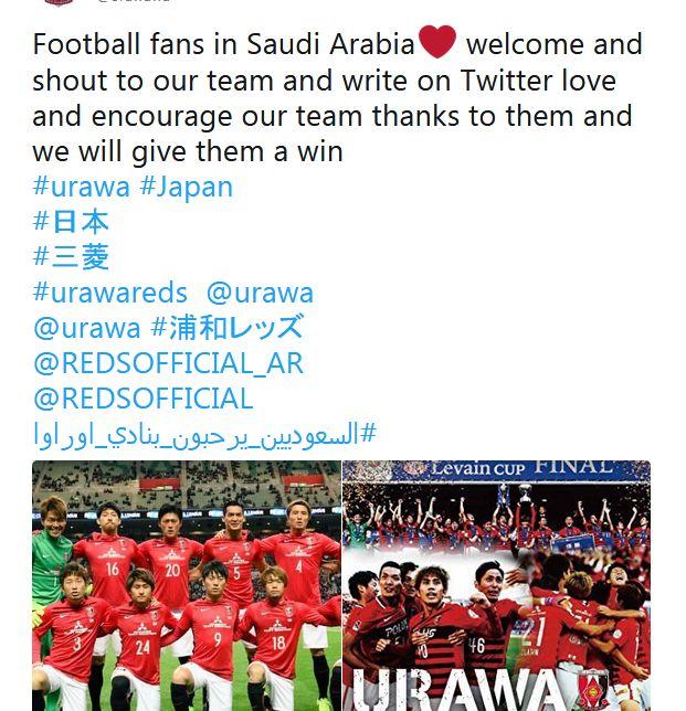 """شاهد: كيف ردت جماهير اليايان على هاشتاج """"السعوديون يرحبون بنادي اوراوا!"""