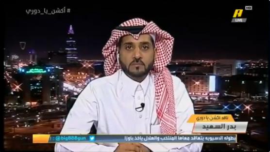 بالفيديو..بدر السعيد:الهلال لا يحتاج لمتفرجين لكنه يحتاج للمشجعين في لقاء اوراوا