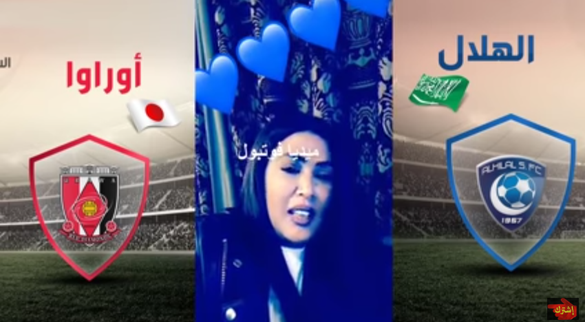 بالفيديو..ردة فعل الفنانة وعد على فرص الهلال أمام اوراوا الياباني