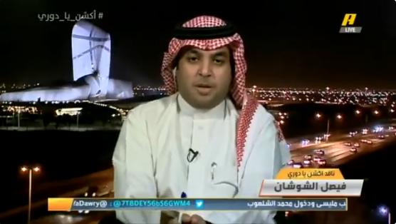 """بالفيديو..فيصل الشوشان:صدارة الاهلي """"مجروحة"""" ولا يستحقها فنيا"""