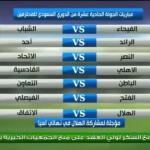 """شاهد..توقعات """"خالد القروني"""" و""""حمود السلوه"""" لمباريات الجولة 11"""