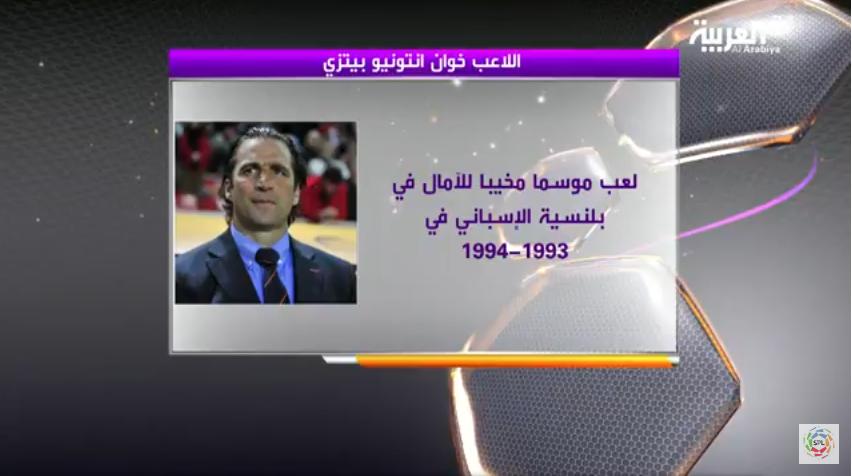 شاهد..مسيرة خوان أنطونيو بيتزي مدرب المنتخب السعودي الجديد