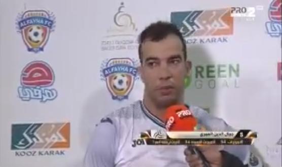 بالفيديو.. هكذا علق جمال بالعمري لاعب الشباب بعد هزيمة فريقه من الفيحاء!