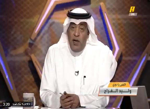 بالفيديو.. وليد الفراج يوجه رسالة نارية للجماهير الاتحادية !