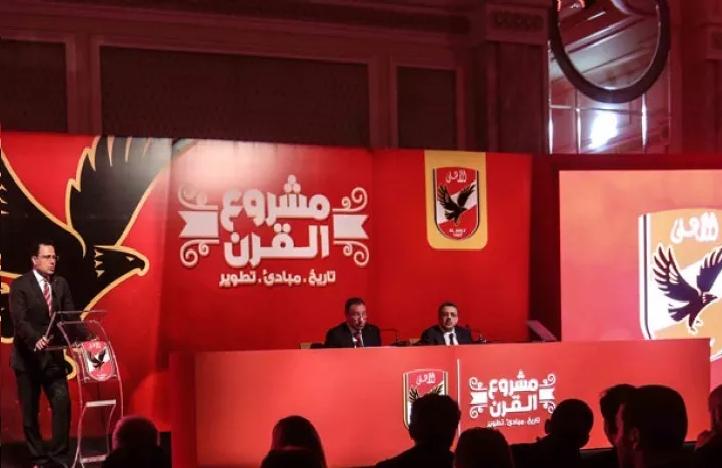 رئيس الأهلي المصري يعلن عن مشروع القرن باستثمار سعودي إماراتي مصري!