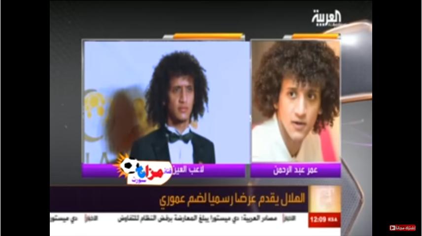 بالفيديو.. عموري يفجر المفاجأة حول انتقاله للهلال