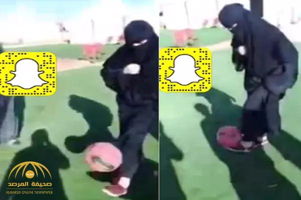 بالفيديو: فتاة سعودية تستعرض مهاراتها الكروية.. شاهد براعتها في كرة القدم!