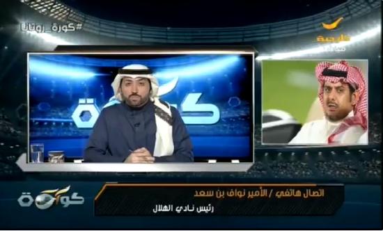 بالفيديو.. نواف بن سعد يفجر مفاجأة لجماهير الهلال