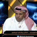 """بالفيديو: عبدالله العمري: من وضع ماجد عبدالله على رأس المنتخب """"ظلم ماجد"""".. لهذه الأسباب!"""