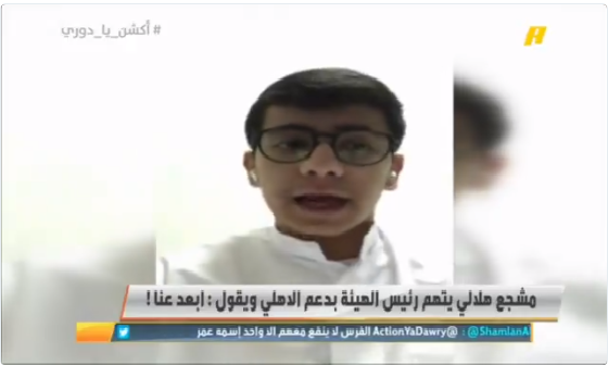 بالفيديو.. مشجع هلالي غاضب من تركي آل الشيخ بدعم الأهلي ويقول: أبعد عنا