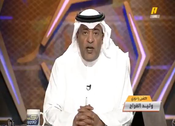 """شاهد.. تعليق وليد الفراج على مباراة """" السعودية والعراق""""!"""