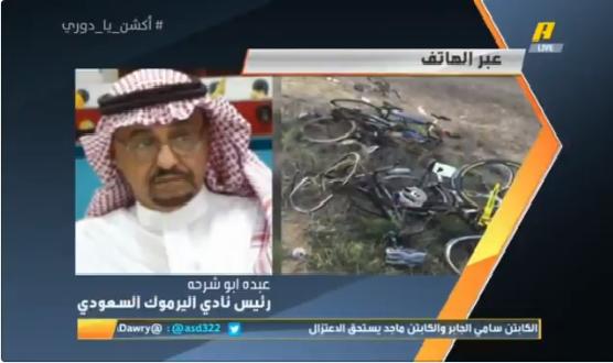 بالفيديو.. رئيس نادي اليرموك يكشف تفاصيل كارثة الدراجين في الحادث المروري