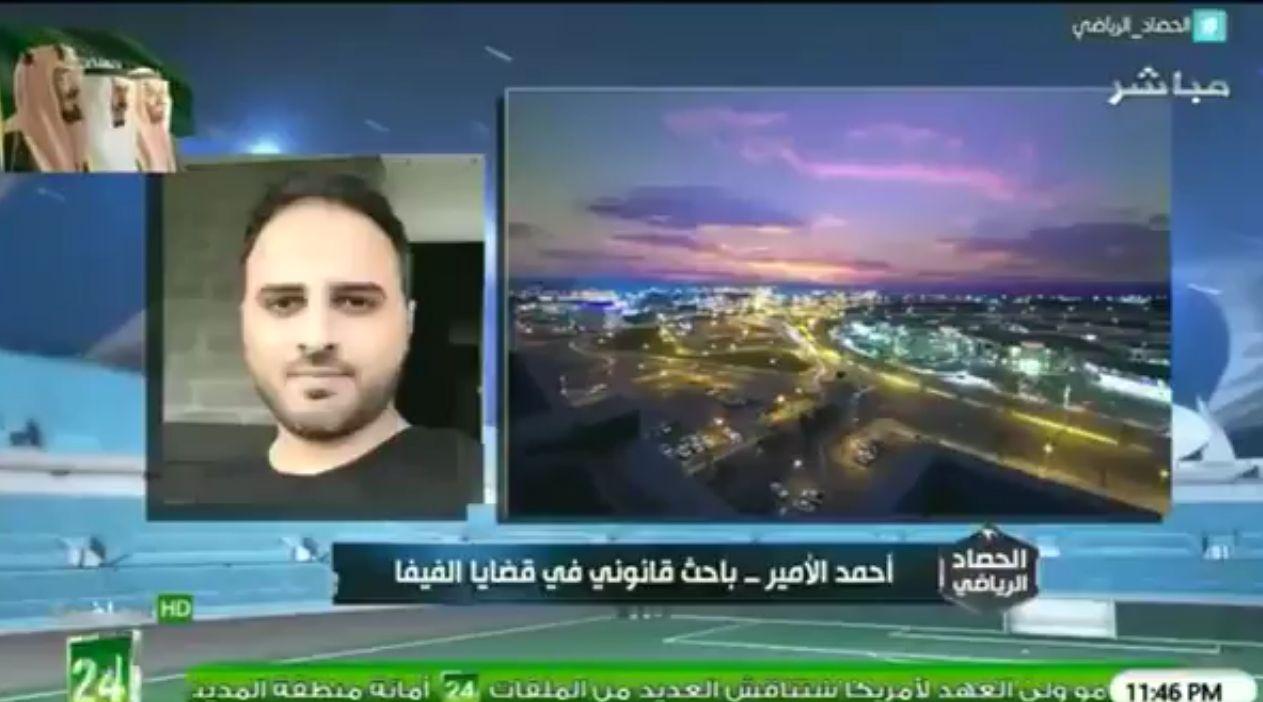 بالفيديو: باحث قانوني في قضايا الفيفا يحذر نادي الاتحاد : الوضع خطير جداً!