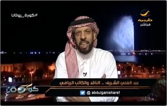 """بالفيديو.. الشريف: هذا هو أجمل ما في مباراة السعودية والعراق ومغرد يعلق """"والأهداف ليست جميلة"""""""