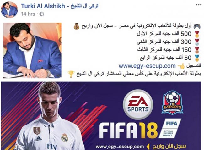 تفاعل مصري كبير مع مسابقة تركي آل الشيخ للألعاب الإلكترونية والجائزة 2 مليون جنيه