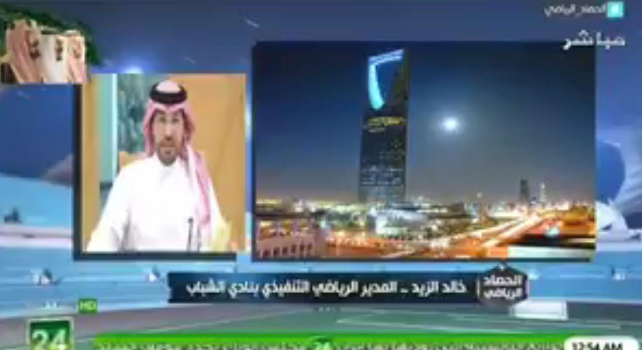 بالفيديو: خالد الزيد يكشف حقيقة استبعاد ناصر الشمراني من الشباب!