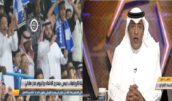 """بالفيديو.. الفراج معلقاً على صورة آل الشيخ بمدرجات الهلال: """"هلالي والقلب وما يهوى"""""""