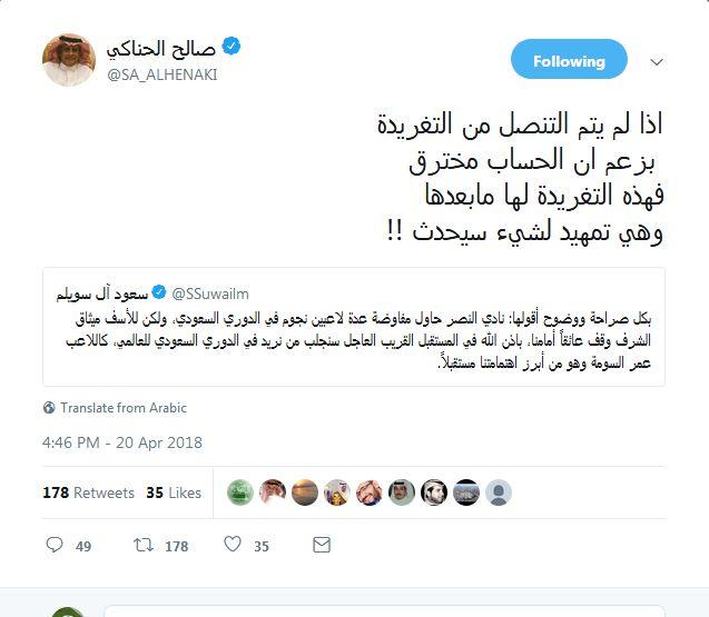 الحناكي يحذر: هذه التغريدة تمهيد لشئ ما سيحدث..ما هو؟ ومغرد يكشف الإجابة!