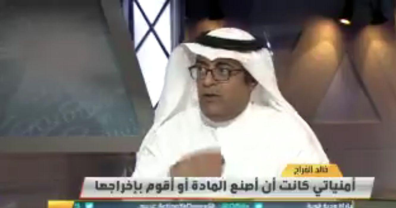 """بالفيديو..خالد الفراج يكشف عن ميول شقيقه """"وليد"""" الكروية ..يشجع هذا النادي؟"""