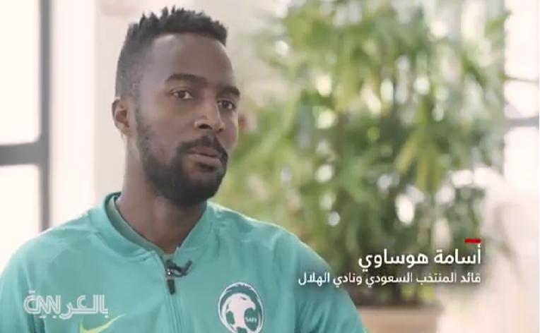 """بالفيديو.. أسامة هوساوي يكشف عن أصعب مباراة أمام """"الأخضر"""" بكأس العالم"""