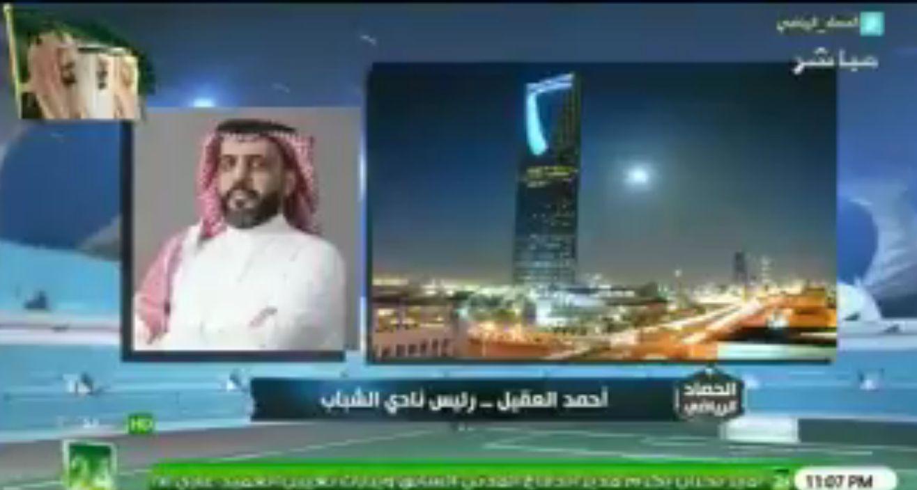 بالفيديو..رئيس نادي الشباب يؤكد:لا اتوقع أن هناك رئيس نادي يهتم بجدول الدوري!