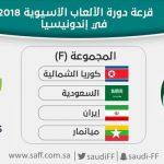 قرعة الألعاب الآسيوية تجمع السعودية وإيران في مجموعة واحدة