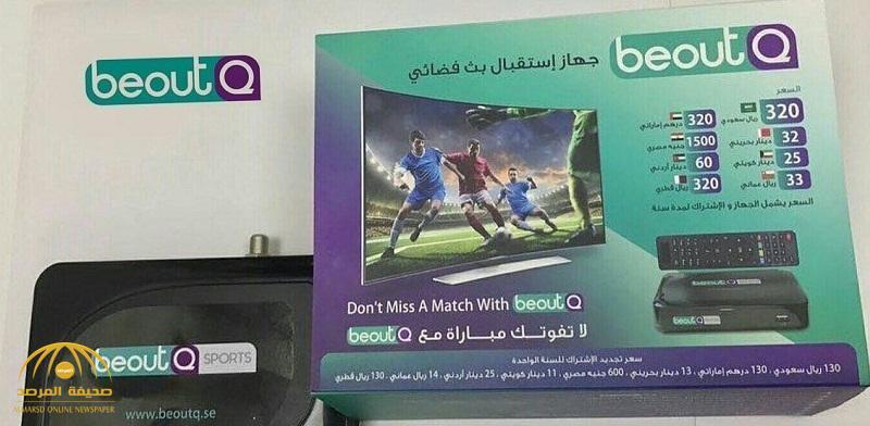قنوات beoutQ تكشف عن حقيقة ملكيتها .. وترد على اتهامات beIN SPORTS