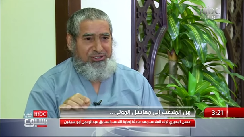 بالفيديو..من الملاعب لتغسيل الموتى..قصة اعتزال حكم سعودي تحول إلى مغسل أموات