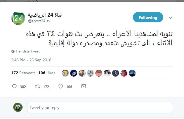 """تعرض بث قناة """"24 الرياضية"""" للتشويش المتعمد!"""