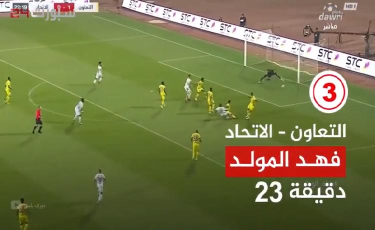بالفيديو.. أجمل 5 أهداف في الجولة الثالثة من دوري كأس الأمير محمد بن سلمان